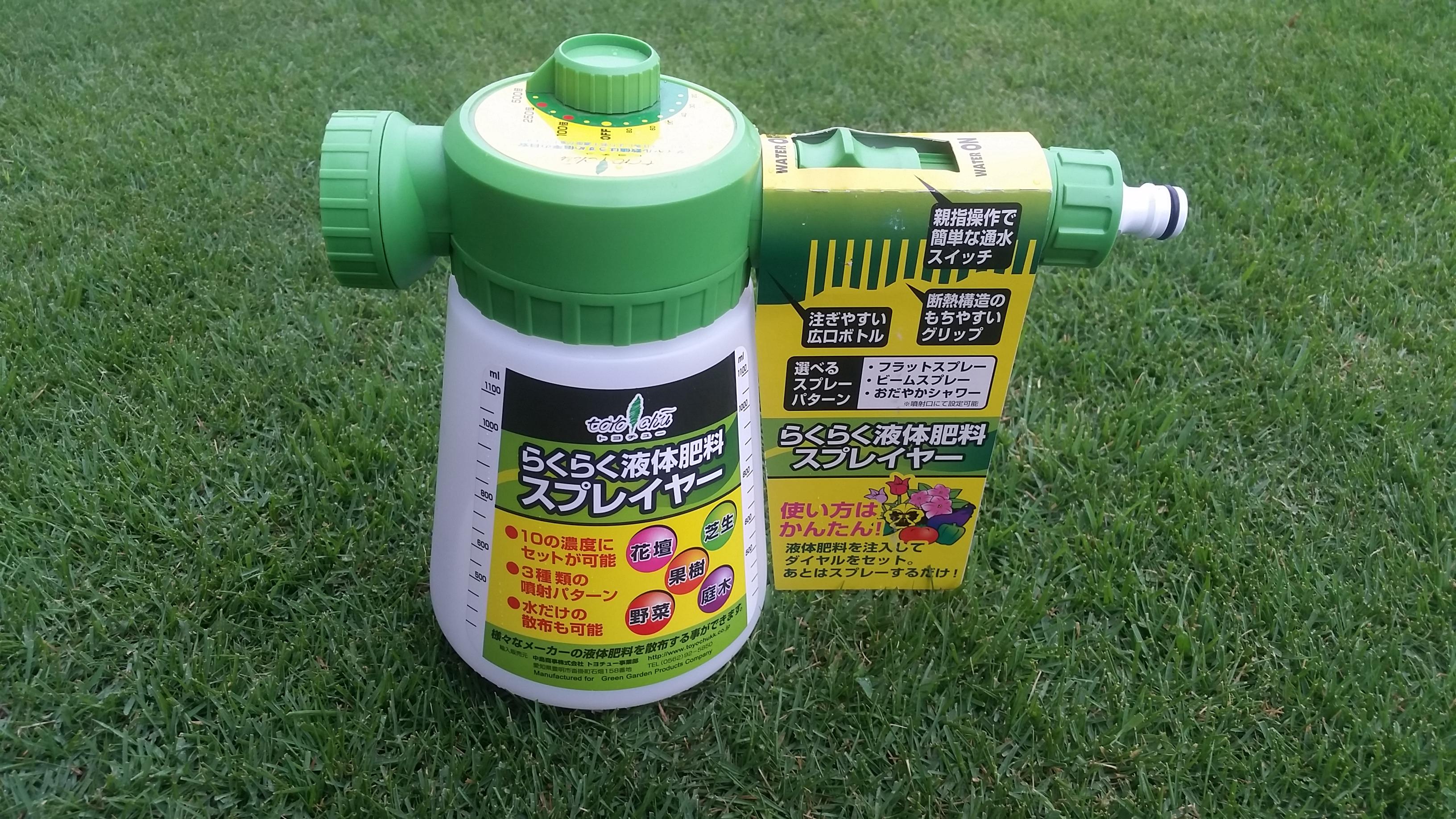 【レビュー】らくらく液体肥料スプレイヤーは芝生の手入れにおすすめ😃✨