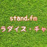 【#51〜100】stand.fm 🍀芝生パラダイス・チャンネル📻😄💕