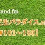 【#101〜150】stand.fm 🍀芝生パラダイス・チャンネル📻😄💕