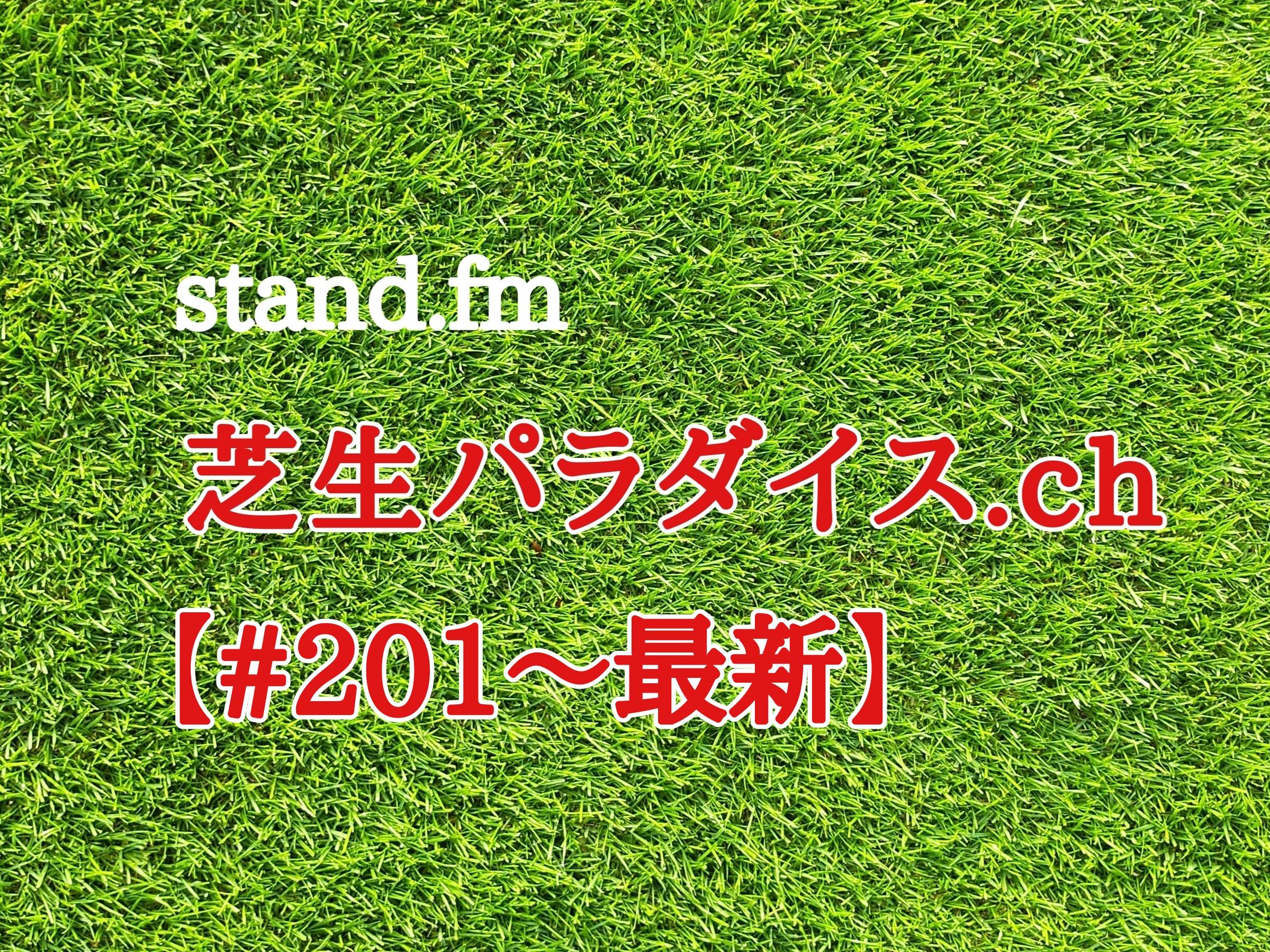 【#201〜最新】stand.fm 🍀芝生パラダイス・チャンネル📻皆さん聴いてね😄💕