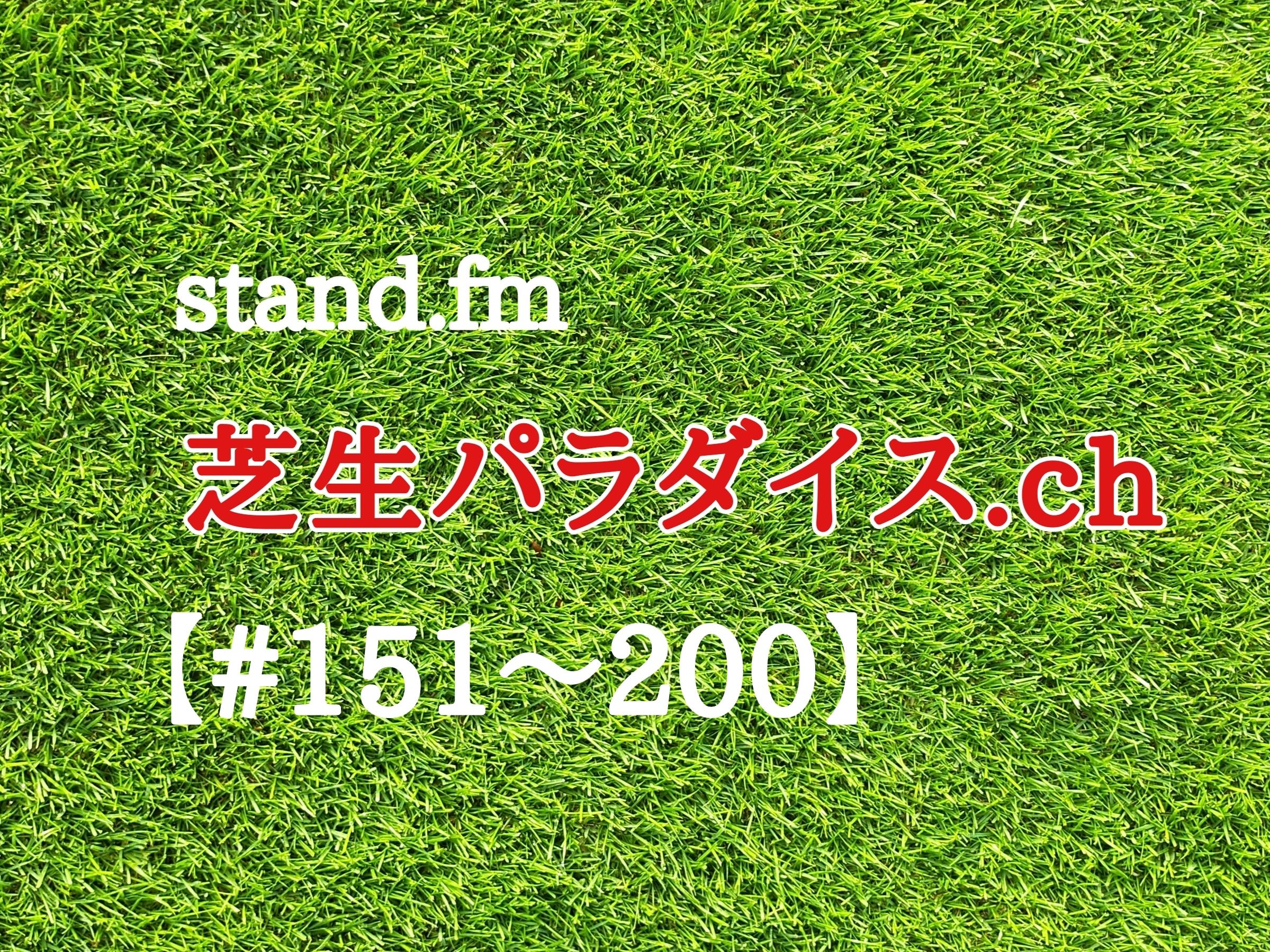 【#151〜200】stand.fm 🍀芝生パラダイス・チャンネル📻😄💕