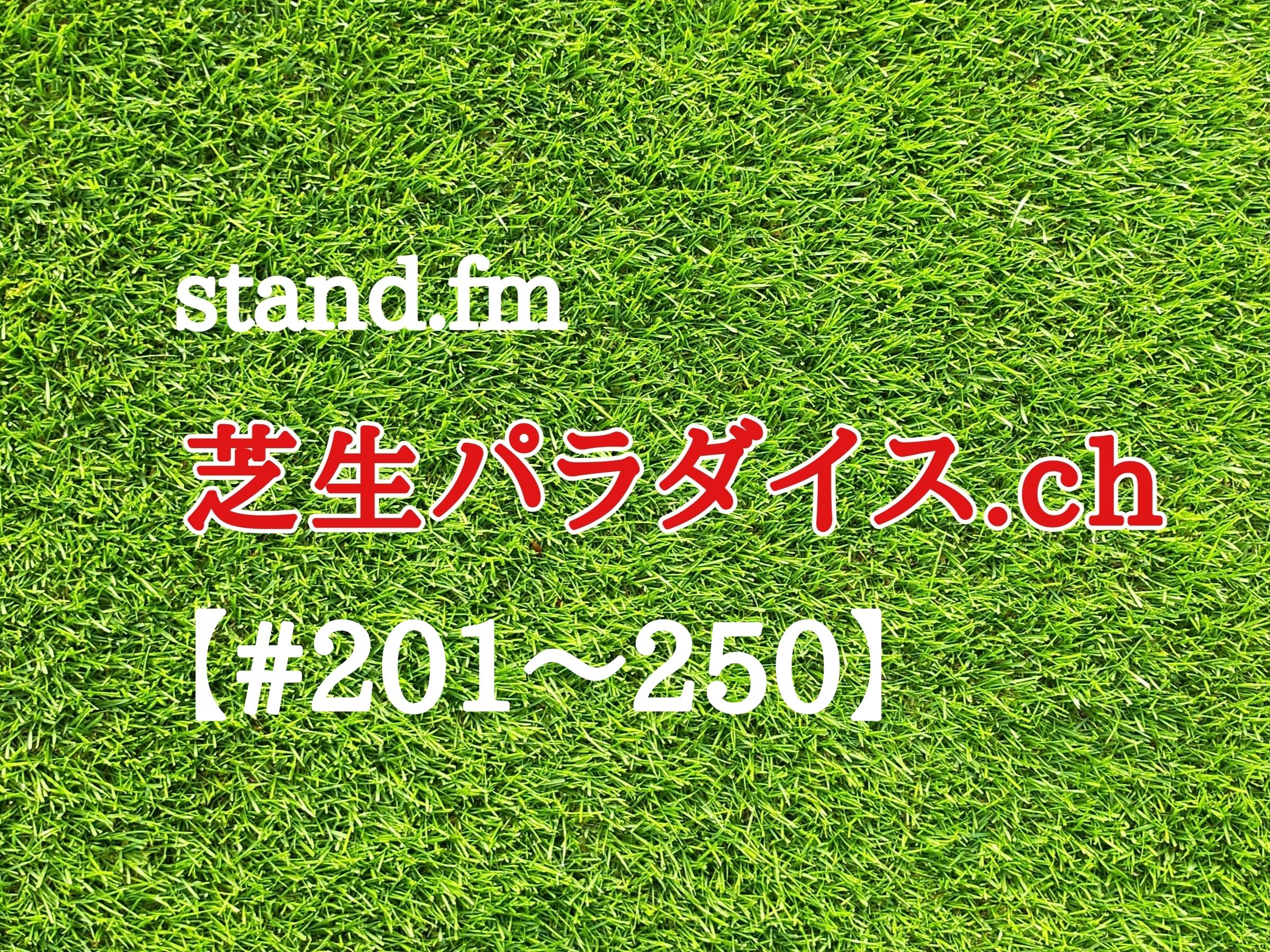 【#201〜250】stand.fm 🍀芝生パラダイス・チャンネル📻😄💕