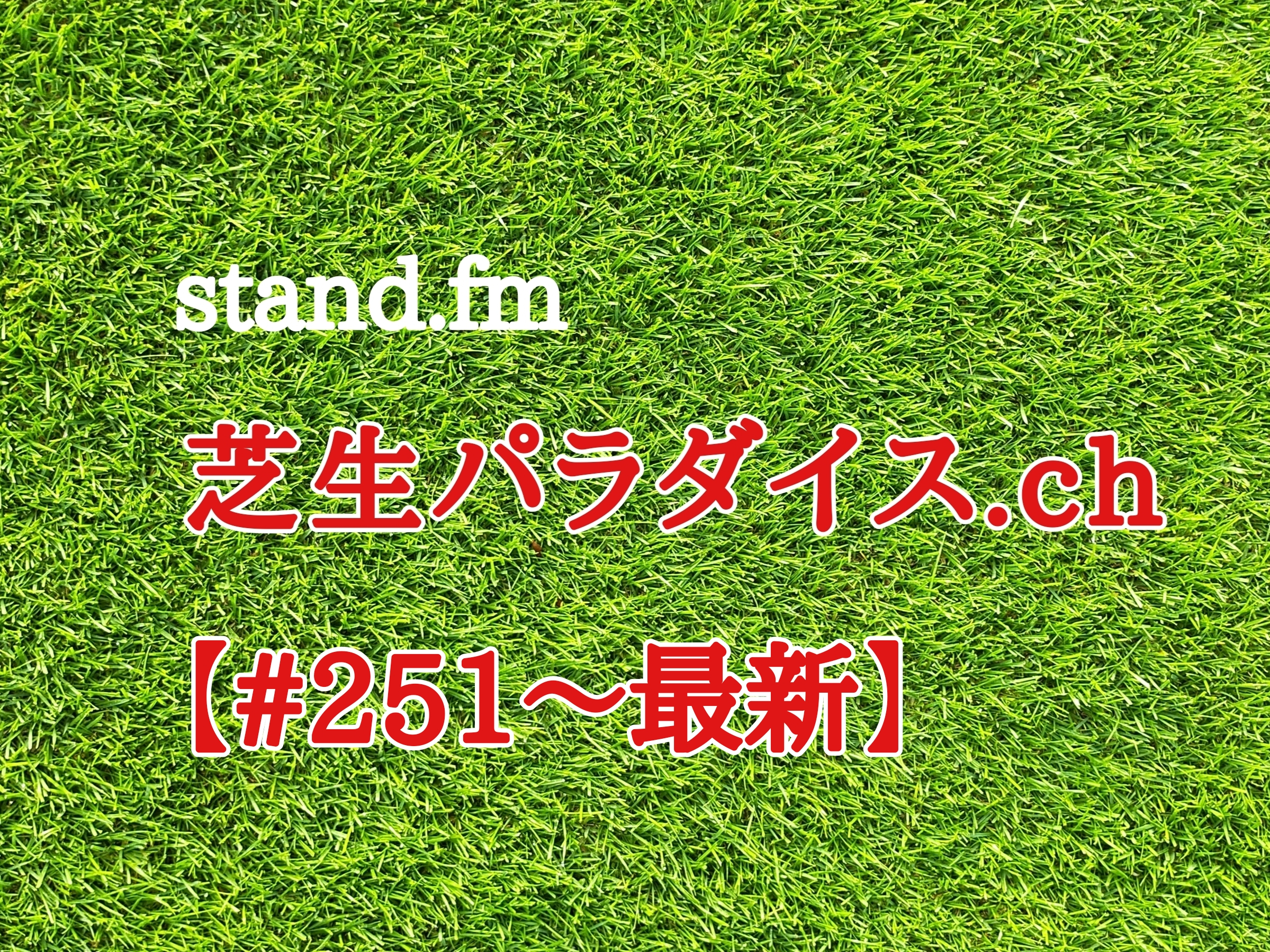 【#251〜最新】stand.fm 🍀芝生パラダイス・チャンネル📻皆さん聴いてね😄💕