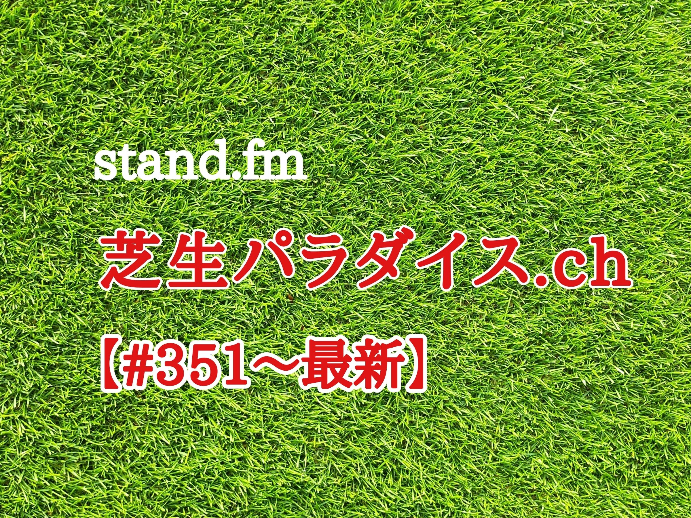 【#351〜最新】stand.fm 🍀芝生パラダイス・チャンネル📻皆さん聴いてね😄💕