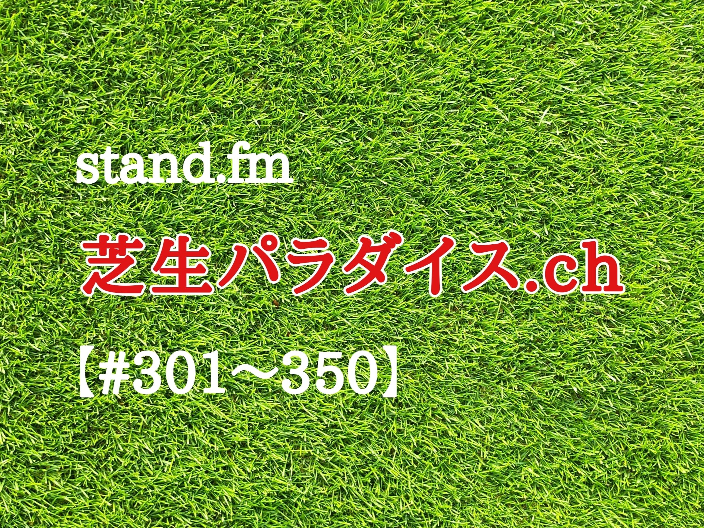 【#301〜350】stand.fm 🍀芝生パラダイス・チャンネル📻😄💕